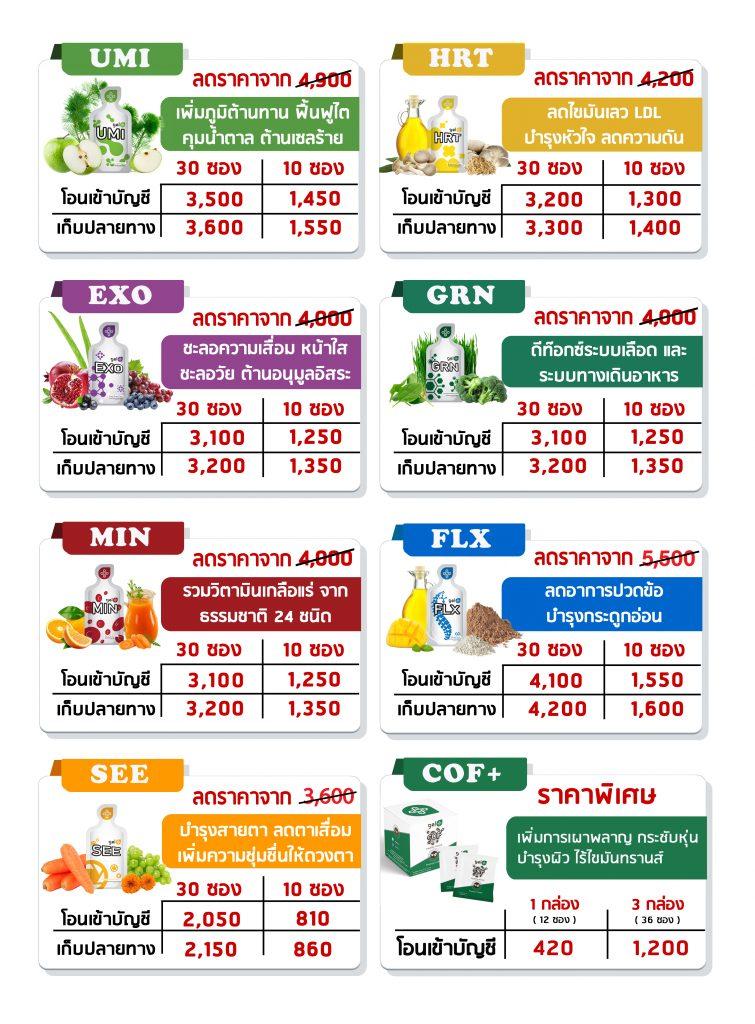 agel-price-update_2018-222